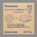 FHSCML75ECW パナソニック 75形スパイラルパルック蛍光灯・クール色 Panasonic [FHSCML75ECW]