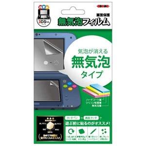 【New3DS LL】new3DSLL用無気泡フィルム アローン [ALG-3DSLMF]【返品種別B】