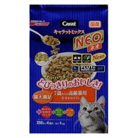 キャラットミックス ネオ 7歳からの高齢猫用 毛玉をおそうじ 1kg(小分け250g×4袋入) 日清ペットフード キヤラツトMネオケダマ7サイ1KG