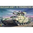 1/35 BMPT-72 ターミネーターII 戦車支援戦闘車【TM4611】 【税込】 タイガーモデル [ビーバー.TM4611.BMPT-72]【返品種別B】...