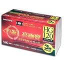 HDVT120S3P HIDISC VHSビデオカセット 3本パック120分 ハイグレードタイプ [HDVT120S3P]【返品種別A】