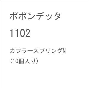 [鉄道模型]ポポンデッタ (N) 1102 カプラースプリングN (10個入り) [ポポンデッタ 1102]【返品種別B】