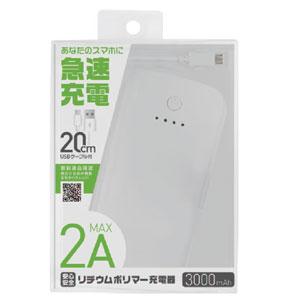 IH-LU30W オズマ リチウムポリマー充電器3000mAh(ホワイト) OSMA [IHLU30W]【返品種別A】