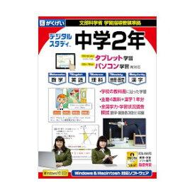 中学2年デジタルスタディ 新教科書対応版 がくげい