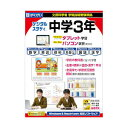 中学3年デジタルスタディ 新教科書対応版【税込】 がくげい 【返品種別B】【RCP】