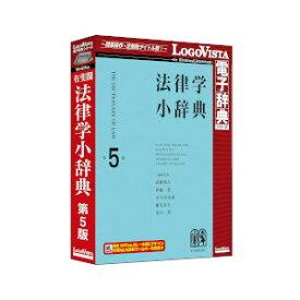有斐閣 法律学小辞典 第5版 ロゴヴィスタ