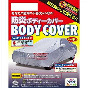 BB-N71 アラデン 自動車用防炎ボディーカバー ARADEN 適合車長4.61m〜4.90m