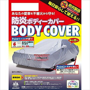BB-N78 アラデン 自動車用防炎ボディーカバー ARADEN 適合車長3.70m〜4.00m