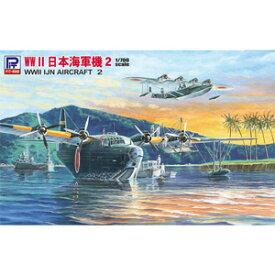1/700 日本海軍機セット2(九七式大艇&二式大艇)【S40】 ピットロード
