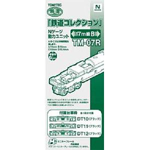 [鉄道模型]トミーテック 【再生産】(N) 鉄コレ動力17m級B TM-07R [トミー TM-07R]【返品種別B】