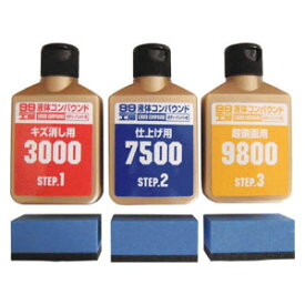 09193 ソフト99 99工房 液体コンパウンドトライアルセット SOFT99