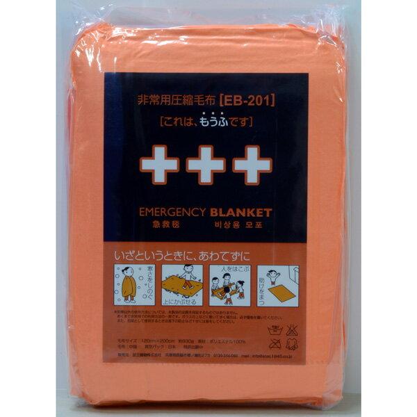 【エントリーでP5倍 8/20 9:59迄】EB-201BOX 足立織物 非常用圧縮毛布 10枚入り BOXタイプ