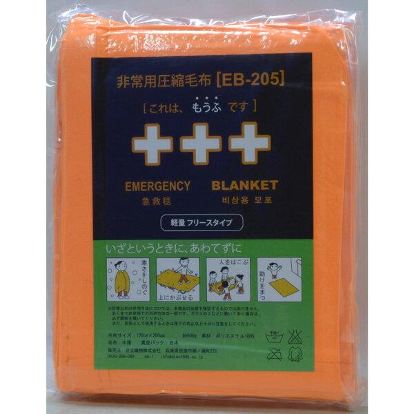 【エントリーでP5倍 8/20 9:59迄】EB-205BOX 足立織物 非常用圧縮毛布 10枚入り フリースタイプ