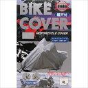 BC0001-170【税込】 大阪繊維資材 バイクカバー(4L) ツーロックバイクカバー [BC0001170]【返品種別A】【RCP】
