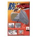 HI-F1-3L【税込】 平山産業 バイクカバー(3L) F-1 防炎バイクカバー [HIF13L]【返品種別A】【送料無料】【RCP】