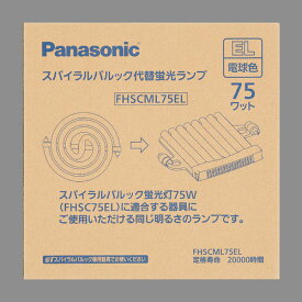 FHSCML75EL パナソニック 75形スパイラルパルック蛍光灯・電球色 Panasonic [FHSCML75EL]