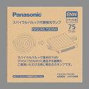 FHSCML75ENW パナソニック 75形スパイラルパルック蛍光灯・ナチュラル色 Panasonic