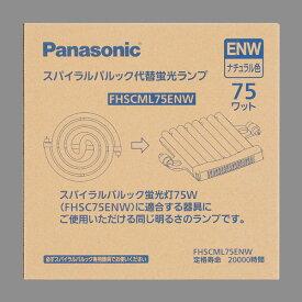 FHSCML75ENW パナソニック 75形スパイラルパルック蛍光灯・ナチュラル色 Panasonic [FHSCML75ENW]