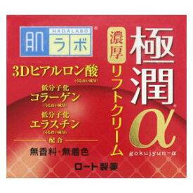 肌ラボ 極潤αリフトクリーム 50g ロート製薬 ゴクジユンアルフアリフトクリ-ム