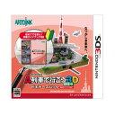 【3DS】A列車で行こう3D NEO ビギナーズパック 【税込】 アートディンク [ATDK-3D002]【返品種別B】【送料無料】【RCP】