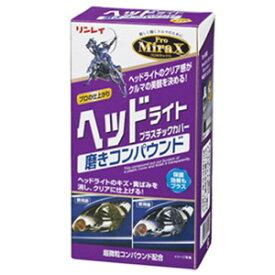 310412 リンレイ Pro MiraX ヘッドライトプラスチックカバー 磨きコンパウンド