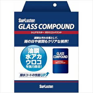 S-96 シュアラスター ガラスコンパウンド 100ml (研磨用フェルト付属) [S96シユアラスタ]【返品種別A】