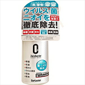 S-101 シュアラスター ゼロバリア 200ml 除菌・消臭スプレー [S101シユアラスタ]【返品種別A】