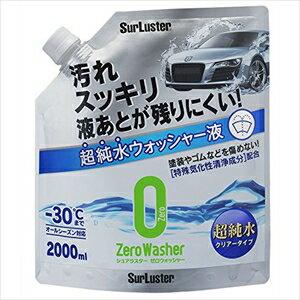S-103 シュアラスター ゼロウォッシャー超純水クリアータイプ 2000ml [S103シユアラスタ]【返品種別A】