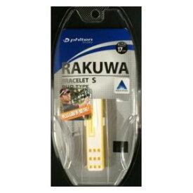 0312TG523325 ファイテン RAKUWAブレスS DUOタイプ[サイズ:17cm](ホワイト/イエロー) phiten ラクワブレスS デュオ