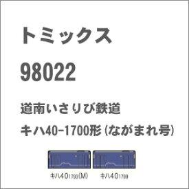 [鉄道模型]トミックス 【再生産】(Nゲージ) 98022 道南いさりび鉄道 キハ40 1700形(ながまれ号)2両セット