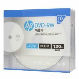 DRW120CHPW10A ヒューレット・パッカード 2倍速対応DVD-RW 10枚パック 120分 ホワイトワイドプリンタブル