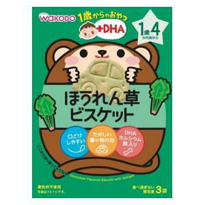和光堂 1歳からのおやつ ほうれん草ビスケット3袋 (1歳4か月頃から) アサヒグループ食品 ホウレンソウビスケツトIO10