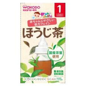 和光堂 飲みたいぶんだけ ほうじ茶 8包 (1か月頃から) アサヒグループ食品 ホウジチヤFE2 1.2GX8