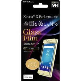 RT-RXPXPFG/CL レイ・アウト Xperia X Performance用 保護ガラス9H全面保護 光沢 0.33 ライムゴールド