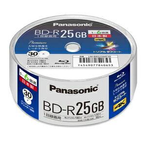 【エントリーでP5倍 8/20 9:59迄】LM-BRS25MP30 パナソニック 6倍速対応BD-R 30枚パック 25GB ホワイトプリンタブル