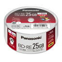 LM-BES25P30 パナソニック 2倍速対応BD-RE 30枚パック 25GB ホワイトプリンタブル