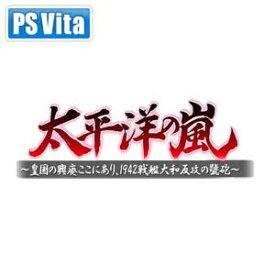 【PS Vita】太平洋の嵐〜皇国の興廃ここにあり、1942戦艦大和反攻の號砲〜 システムソフト・アルファー [VLJM-30208]