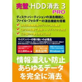 完璧・HDD消去3 PRO フロントライン