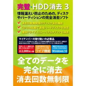 完璧・HDD消去3 フロントライン
