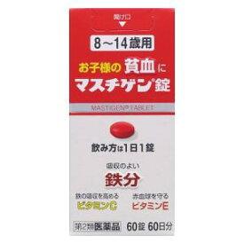 【第2類医薬品】マスチゲン錠8〜14歳用 60錠 日本臓器製薬 マスチゲンジヨウ8-14サイヨウ [マスチゲンジヨウ814サイヨウ]【返品種別B】