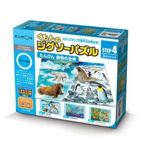 KUMON くもんのジグソーパズル STEP4 たんけん 動物の世界 くもん出版
