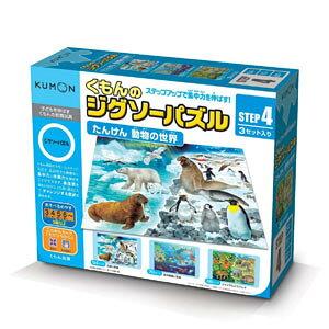 くもんのジグソーパズル ステップ4 たんけん 動物の世界