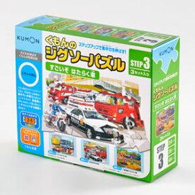 KUMON くもんのジグソーパズル STEP3 すごいぞ はたらく車 くもん出版