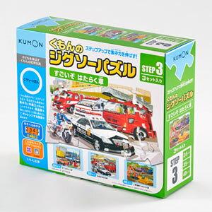 KUMON くもんのジグソーパズル STEP3 すごいぞ はたらく車 ジグソーパズル くもん出版