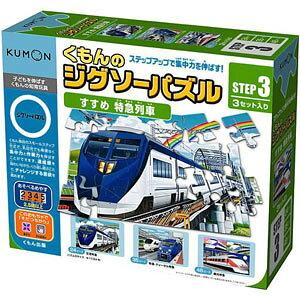 KUMON くもんのジグソーパズル STEP3 すすめ 特急列車 くもん出版