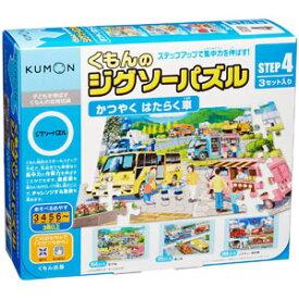 KUMON くもんのジグソーパズル STEP4 かつやく はたらく車 くもん出版