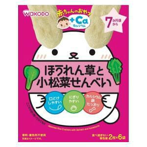 和光堂 赤ちゃんのおやつ ほうれん草と小松菜せんべい 6袋 (7か月頃から) アサヒグループ食品 ホウレンソウトコマツナセンベイAO2