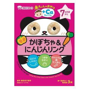 和光堂 赤ちゃんのおやつ かぼちゃ&にんじんリング 3袋 (7か月頃から) アサヒグループ食品 カボチヤ&ニンジンリングAO5