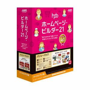 ホームページ・ビルダー21 バリューパック バージョンアップ版 ジャストシステム 【返品種別B】