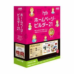 ホームページ・ビルダー21 バリューパック アカデミック版 ジャストシステム 【返品種別B】